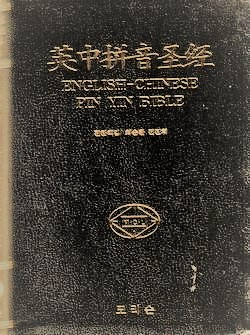 ²�r���^�����t�g/简�r���^�����o经 KJV English Chinese Pinyin Bible